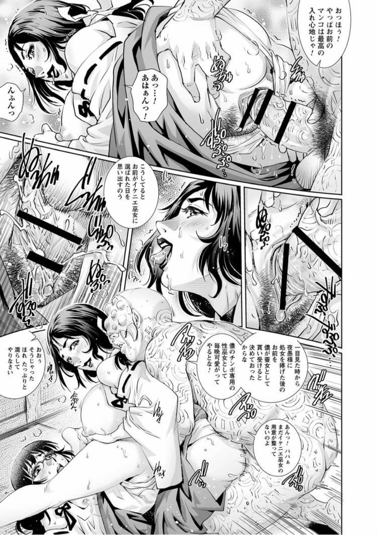 生贄女子高生 ヌける無料漫画喫茶015