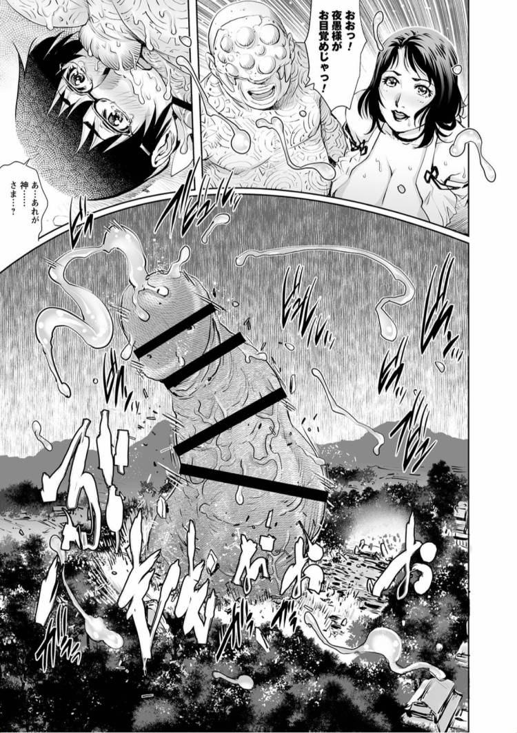 生贄女子高生 ヌける無料漫画喫茶023