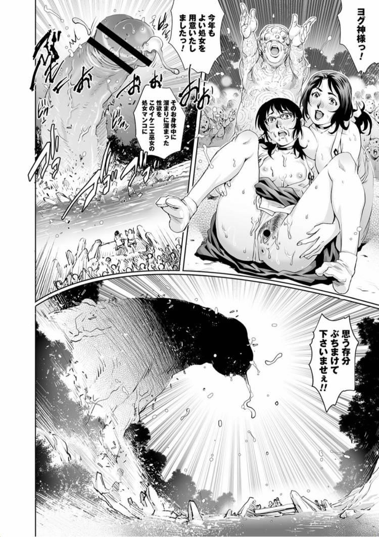 生贄女子高生 ヌける無料漫画喫茶024