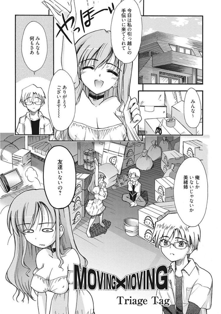巨乳従姉妹 ヌける無料漫画喫茶001