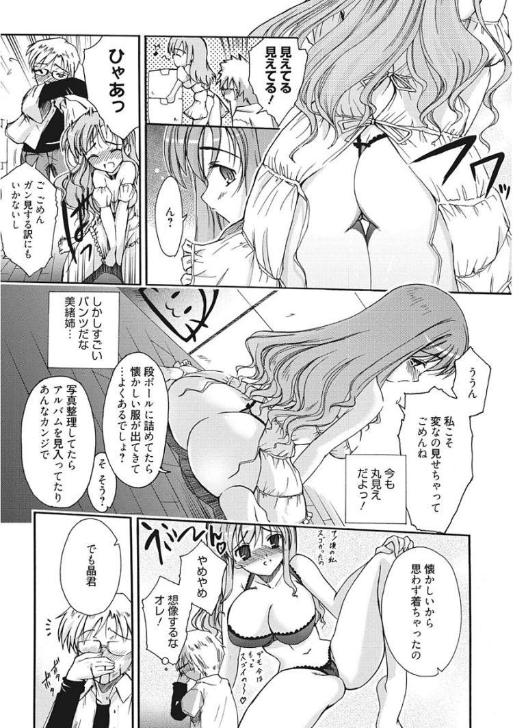 巨乳従姉妹 ヌける無料漫画喫茶003
