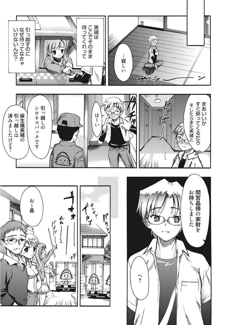 巨乳従姉妹 ヌける無料漫画喫茶015