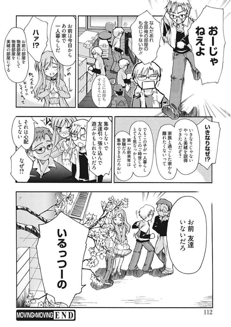 巨乳従姉妹 ヌける無料漫画喫茶016