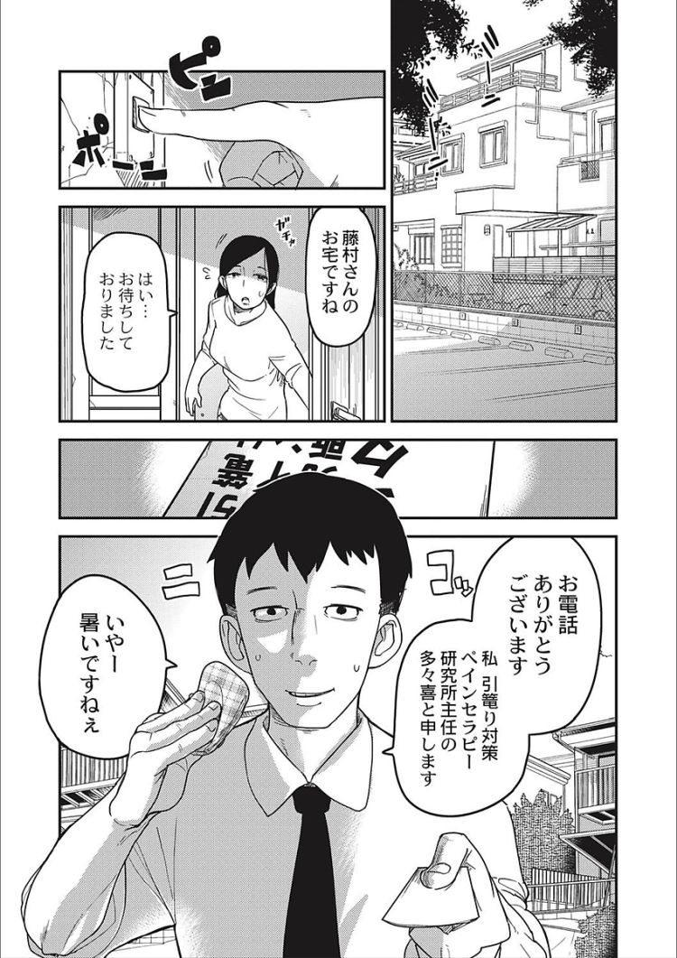 引き篭もり調教 ヌける無料漫画喫茶001