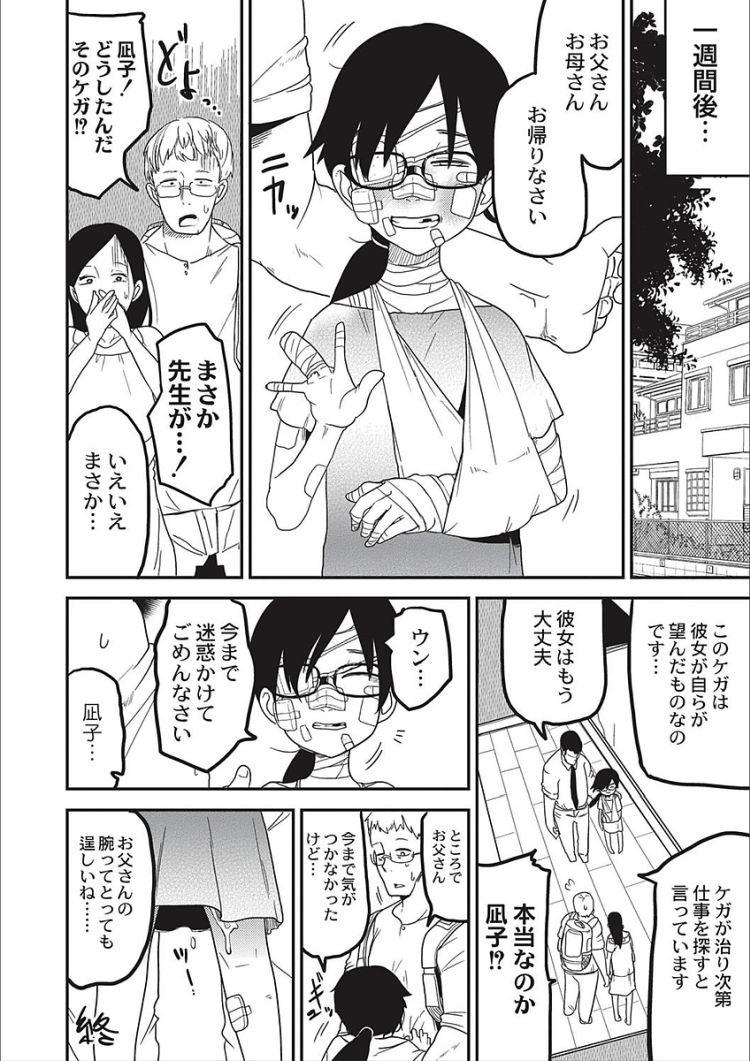 引き篭もり調教 ヌける無料漫画喫茶026