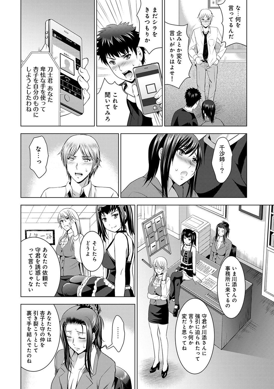 ラブホ家族 ヌける無料漫画喫茶005