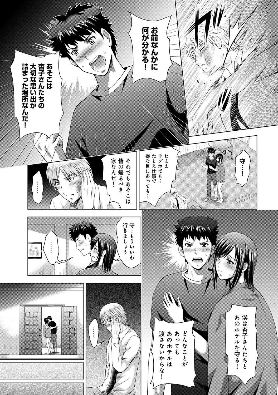 ラブホ家族 ヌける無料漫画喫茶008