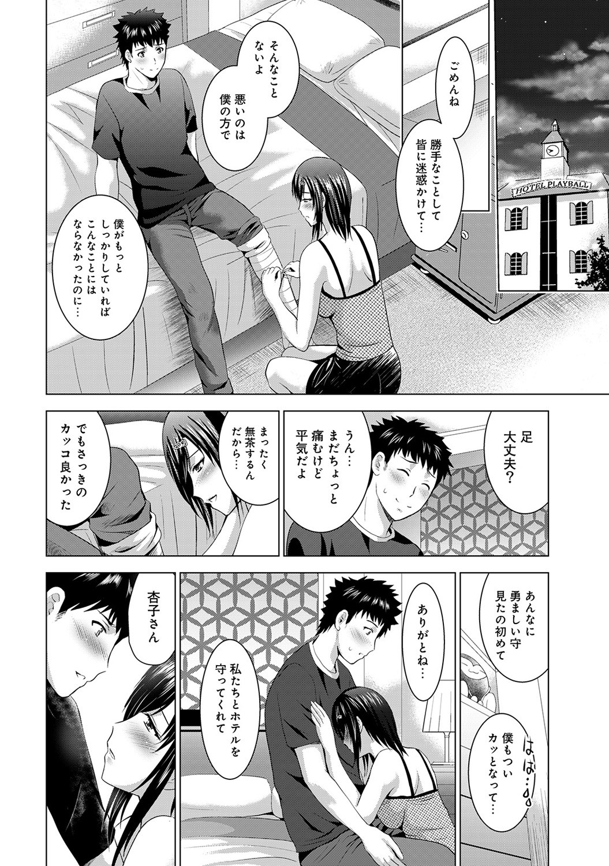 ラブホ家族 ヌける無料漫画喫茶009