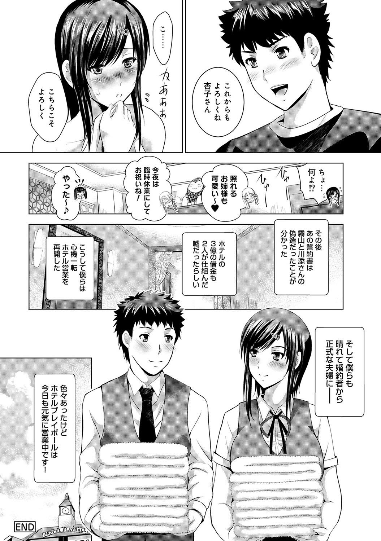ラブホ家族 ヌける無料漫画喫茶021
