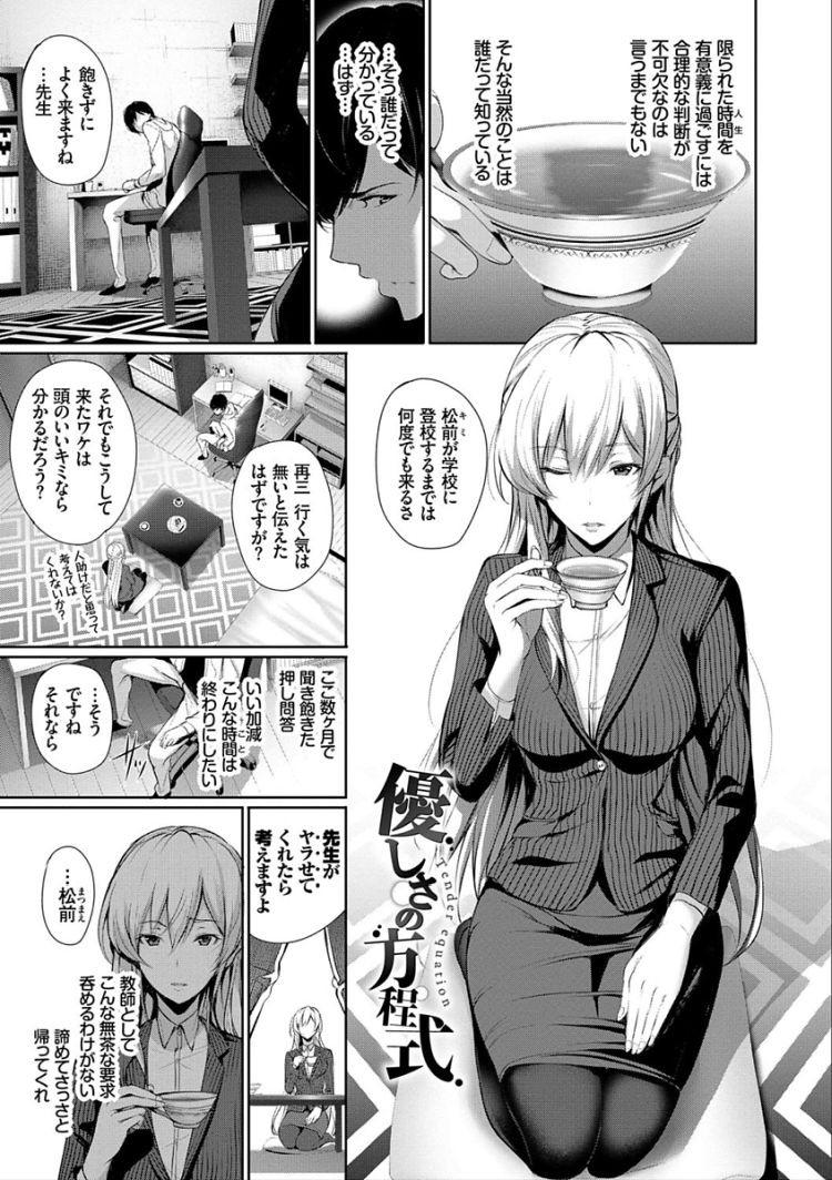 女教師中出し ヌける無料漫画喫茶001