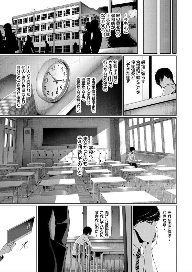 女教師中出し ヌける無料漫画喫茶005