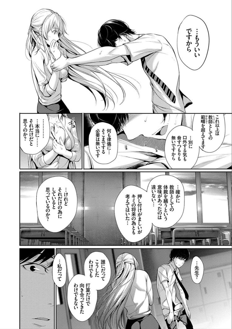 女教師中出し ヌける無料漫画喫茶010