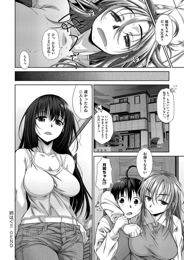 体育倉庫セックス ヌける無料漫画喫茶030