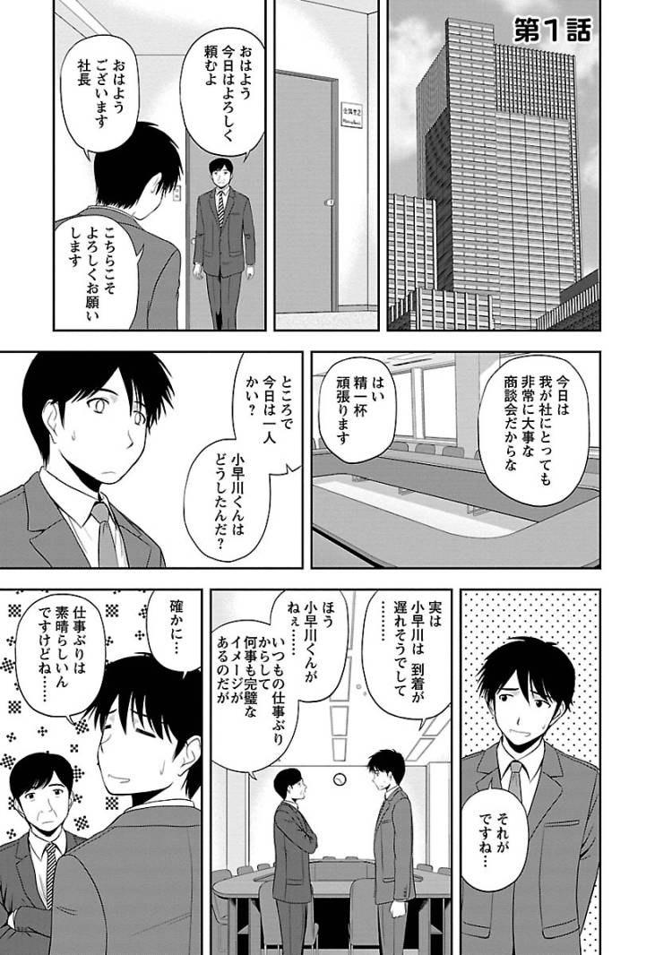 ムチムチメガネ ヌける無料漫画喫茶002
