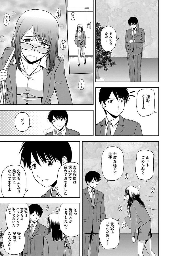 ムチムチメガネ ヌける無料漫画喫茶004