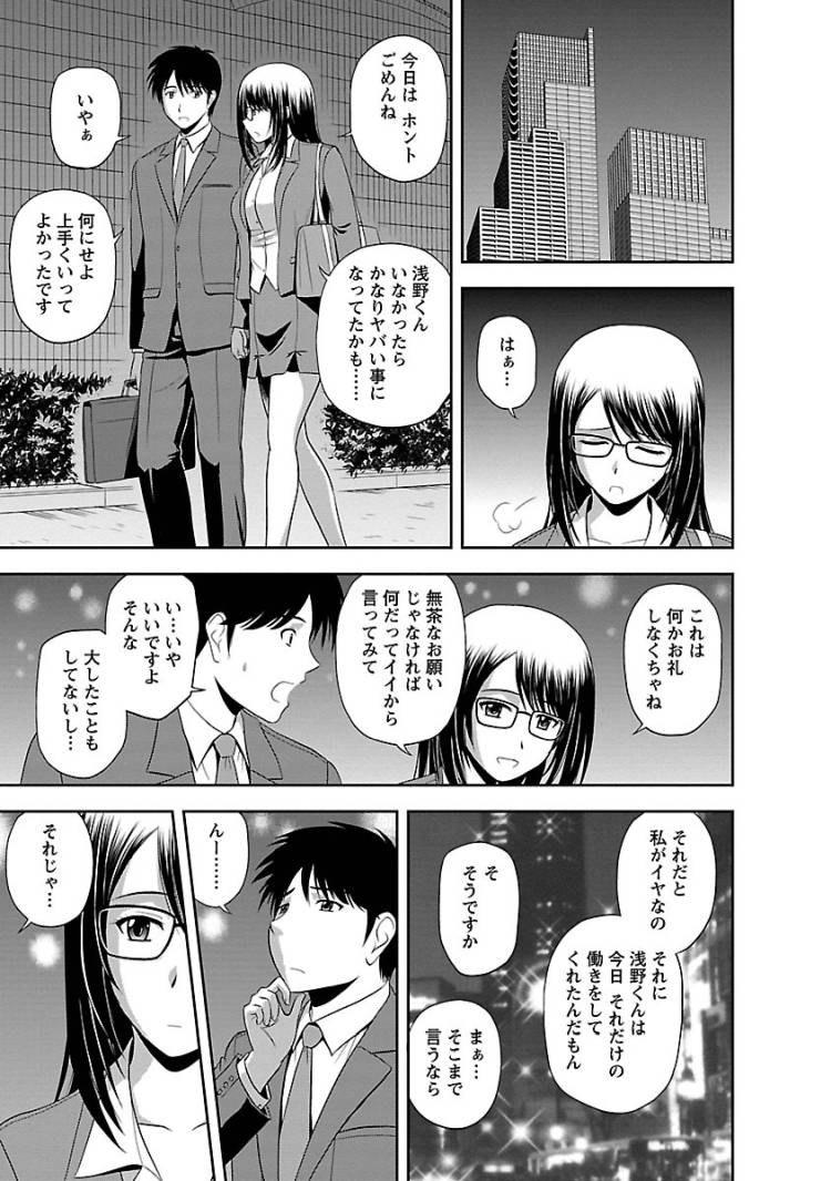 ムチムチメガネ ヌける無料漫画喫茶006