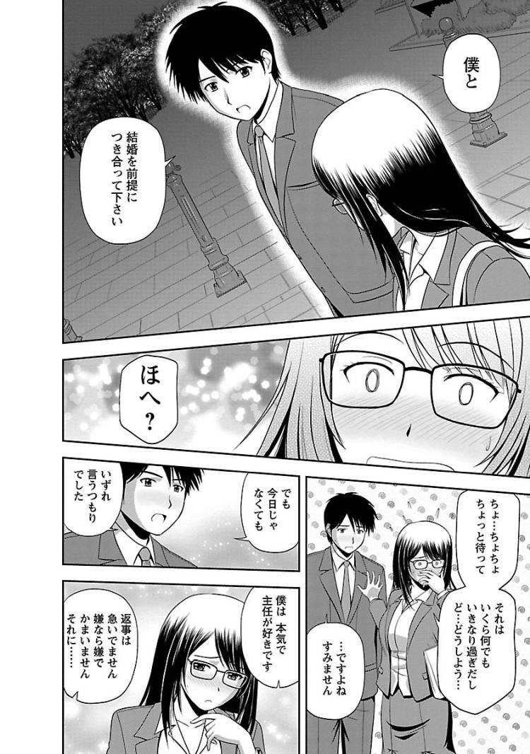 ムチムチメガネ ヌける無料漫画喫茶007
