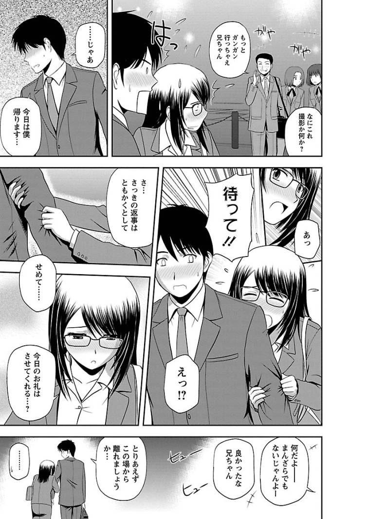 ムチムチメガネ ヌける無料漫画喫茶008
