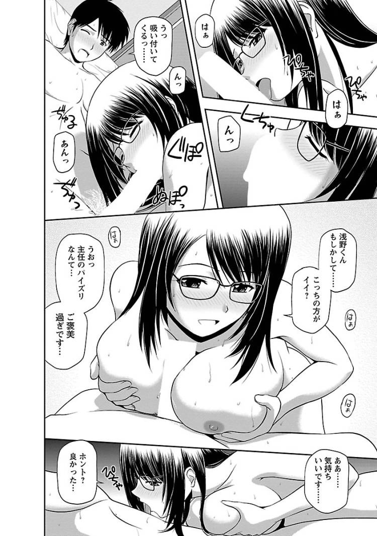 ムチムチメガネ ヌける無料漫画喫茶013