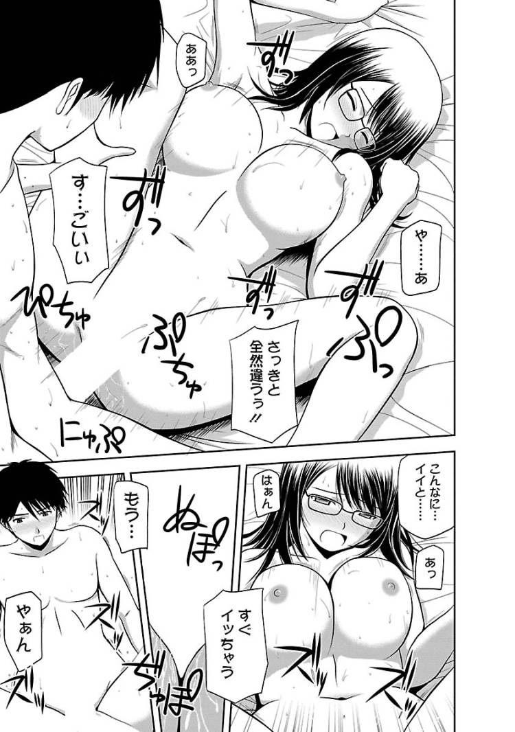 ムチムチメガネ ヌける無料漫画喫茶016
