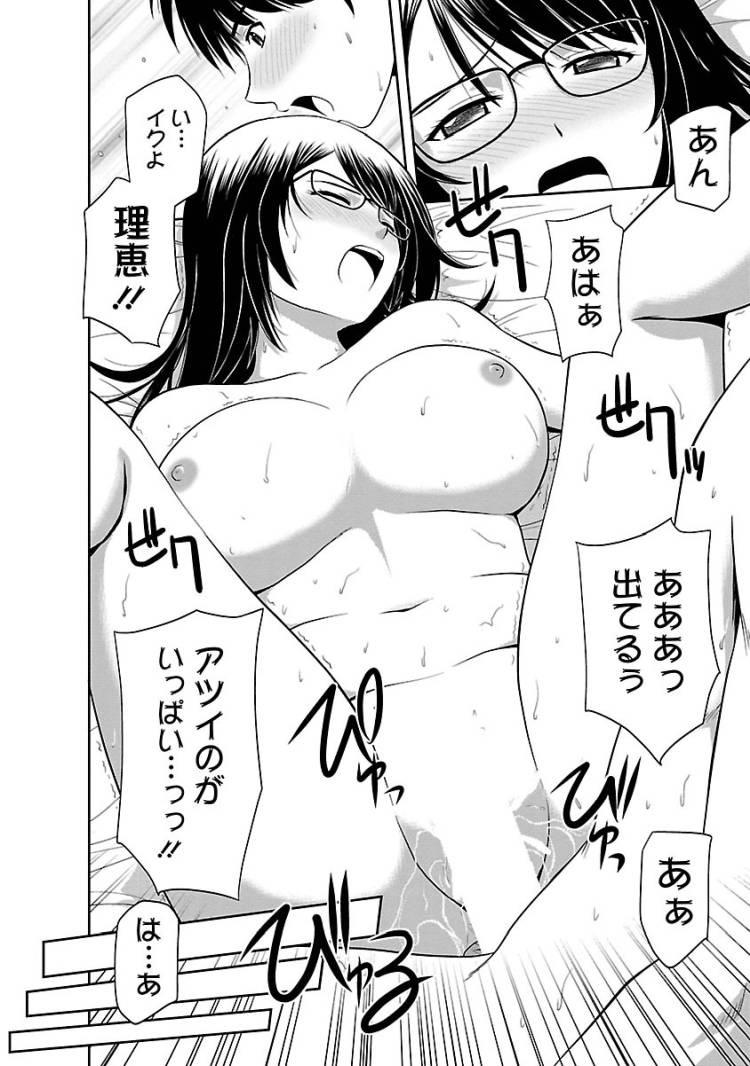 ムチムチメガネ ヌける無料漫画喫茶017