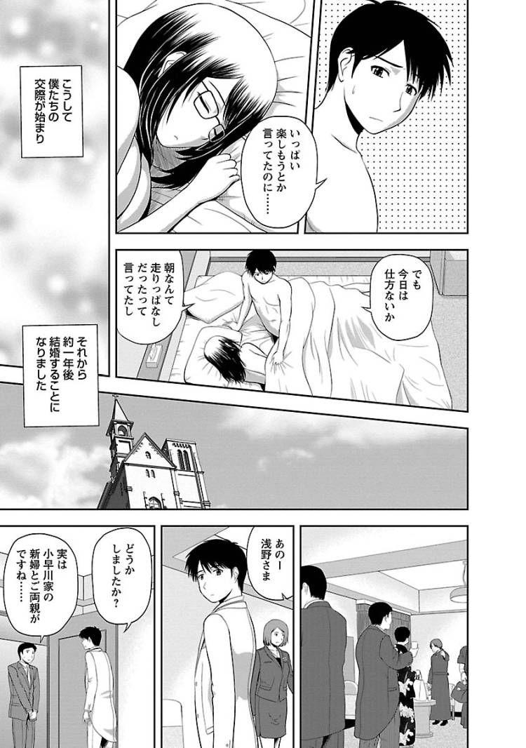 ムチムチメガネ ヌける無料漫画喫茶018