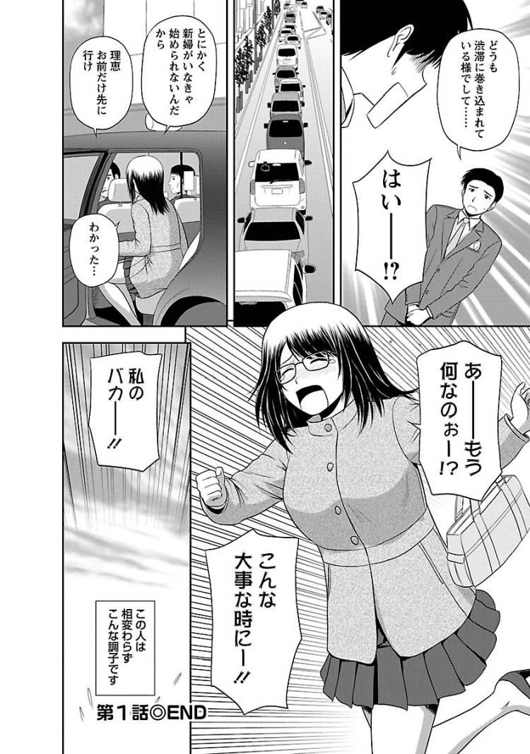 ムチムチメガネ ヌける無料漫画喫茶019