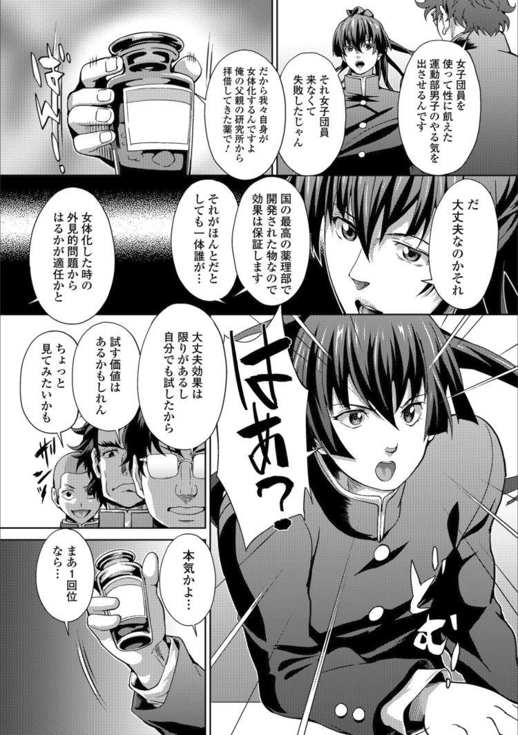 女体化レイプ ヌける無料漫画喫茶002