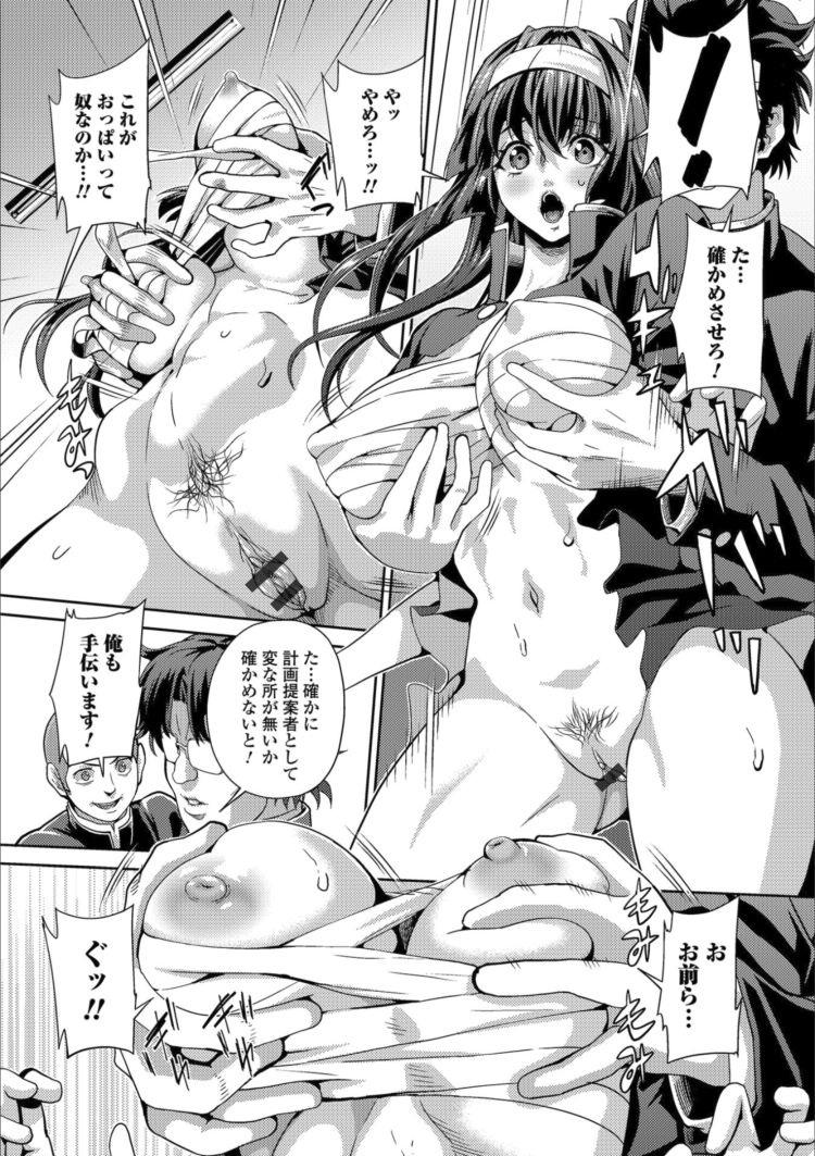 女体化レイプ ヌける無料漫画喫茶004