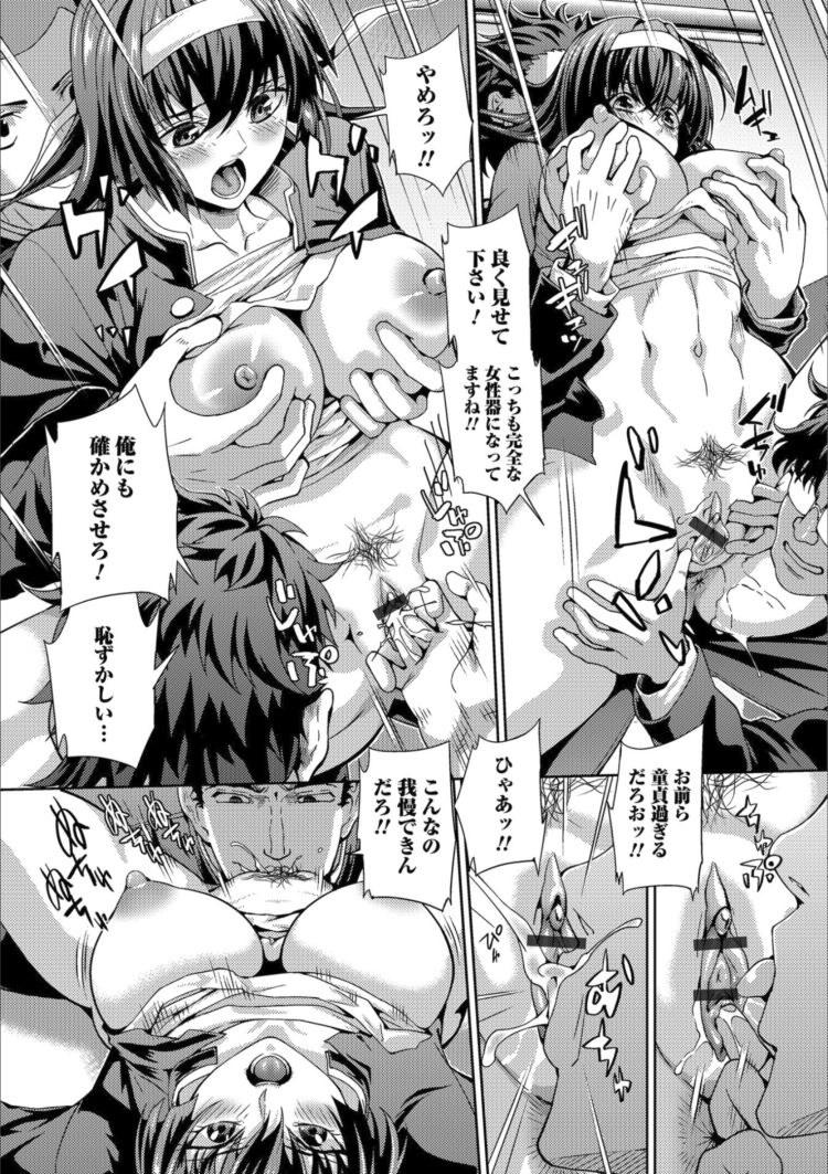 女体化レイプ ヌける無料漫画喫茶005