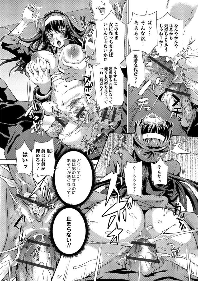 女体化レイプ ヌける無料漫画喫茶008
