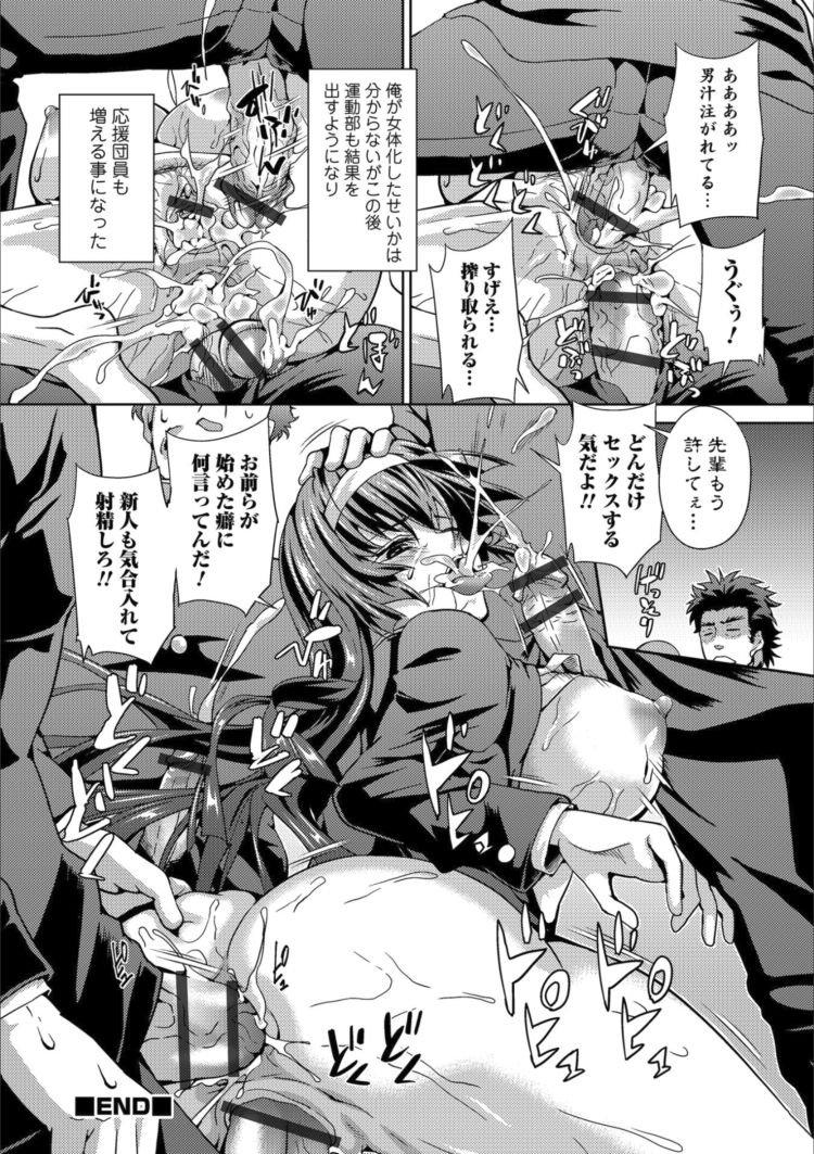 女体化レイプ ヌける無料漫画喫茶012