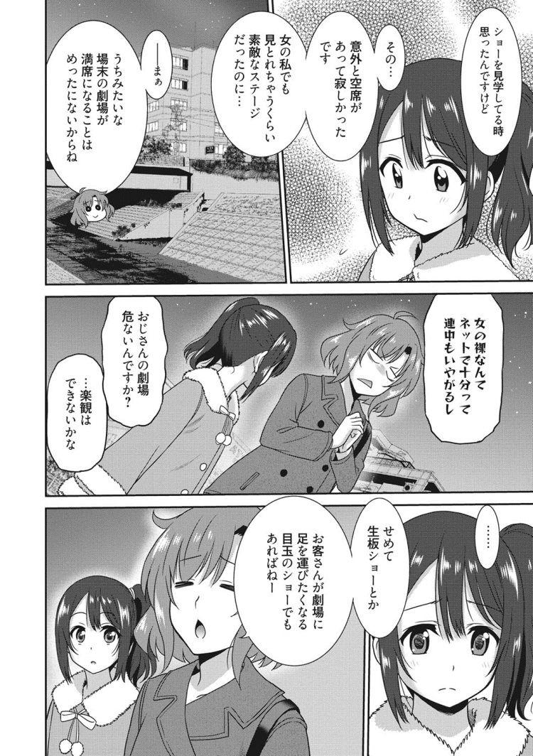 美少女ストリップ ヌける無料漫画喫茶002