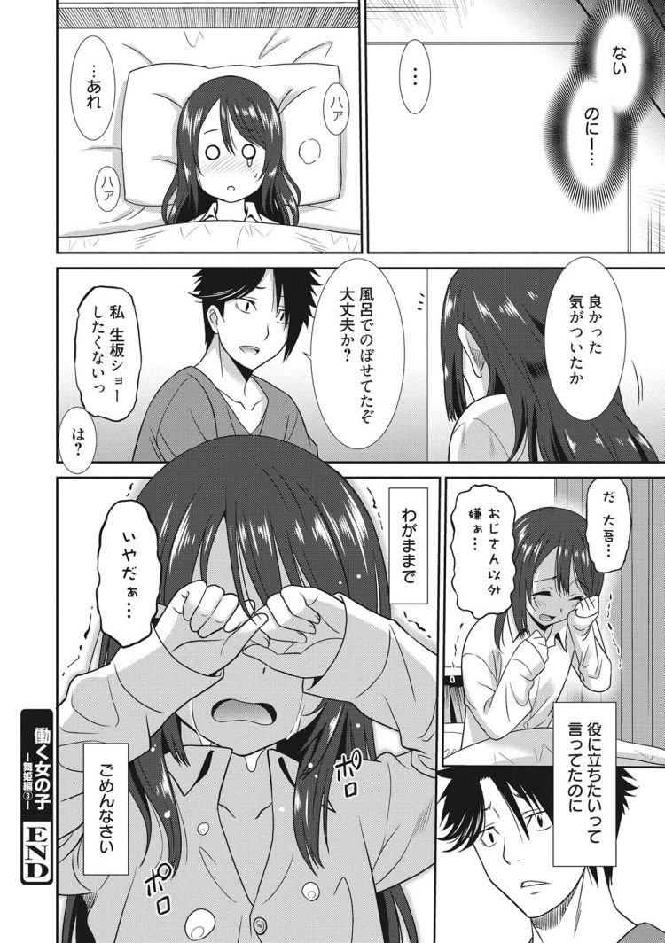 美少女ストリップ ヌける無料漫画喫茶020