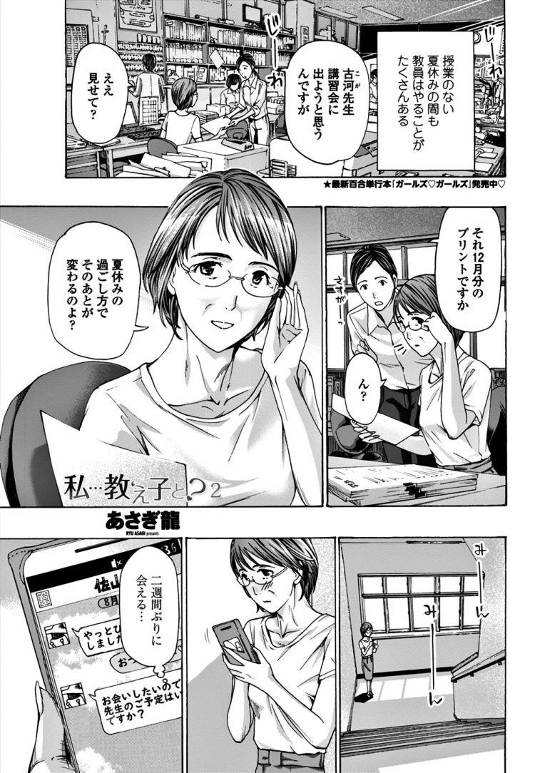 熟女教師 ヌける無料漫画喫茶001