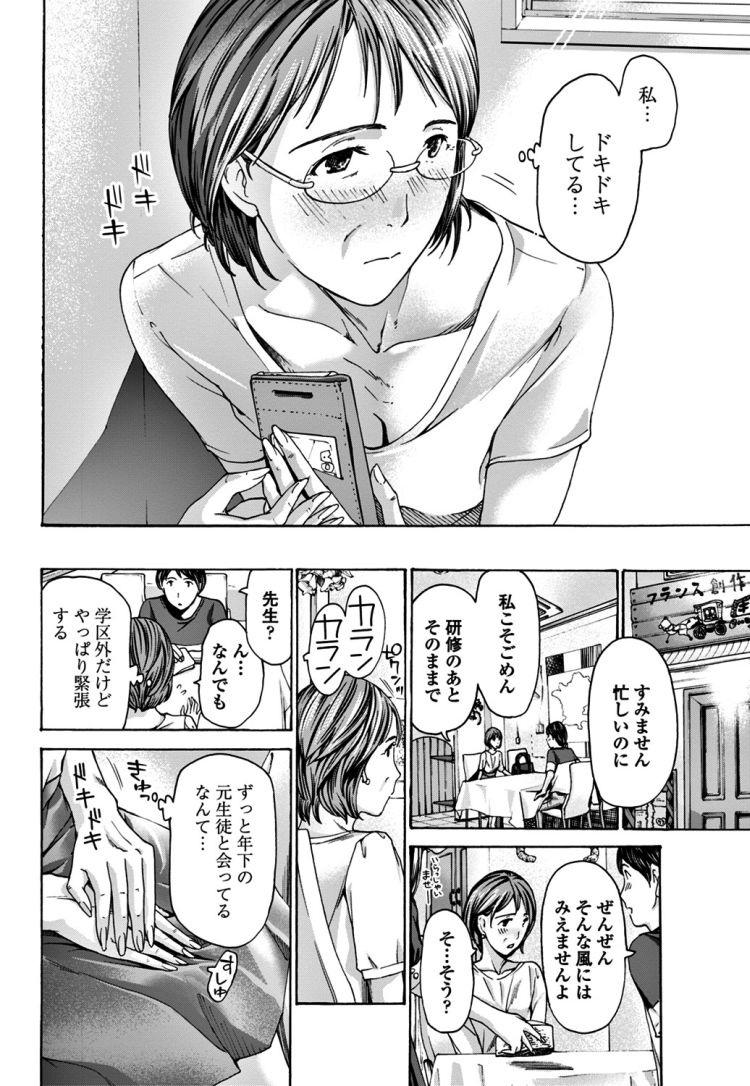 熟女教師 ヌける無料漫画喫茶002