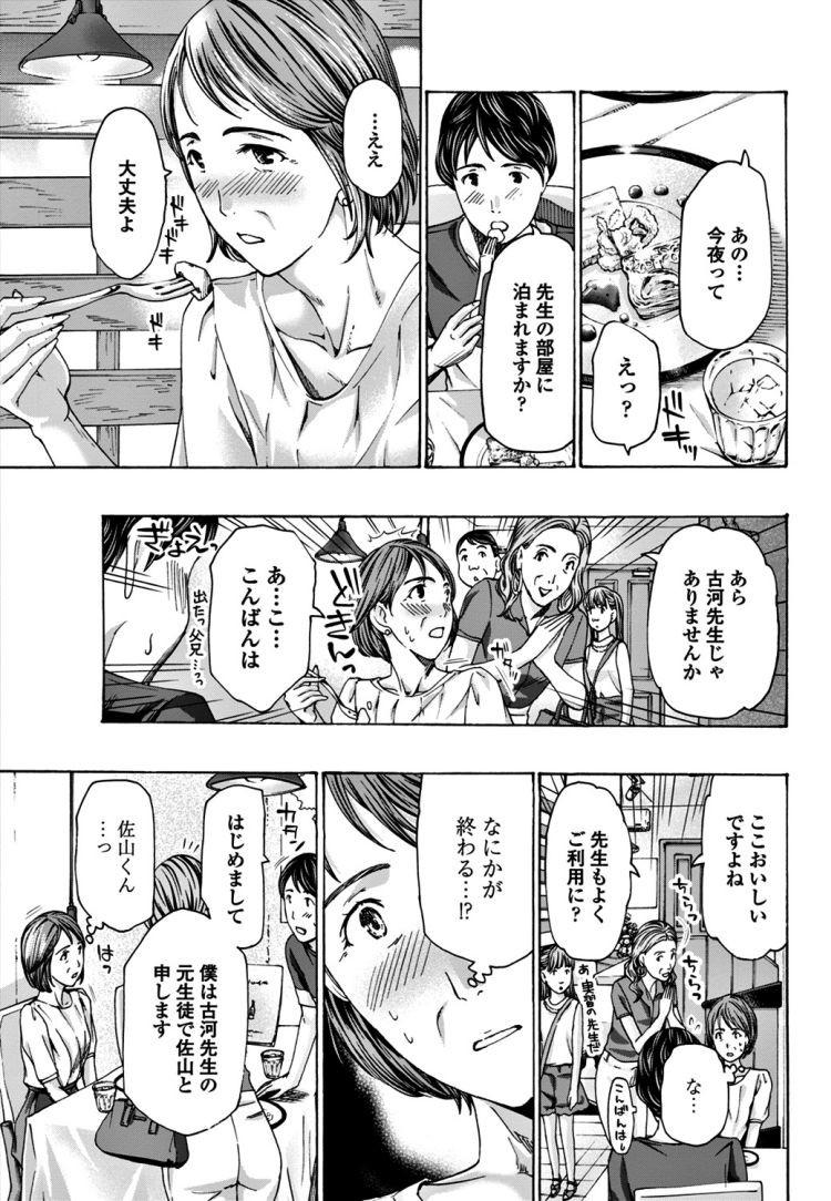 熟女教師 ヌける無料漫画喫茶003