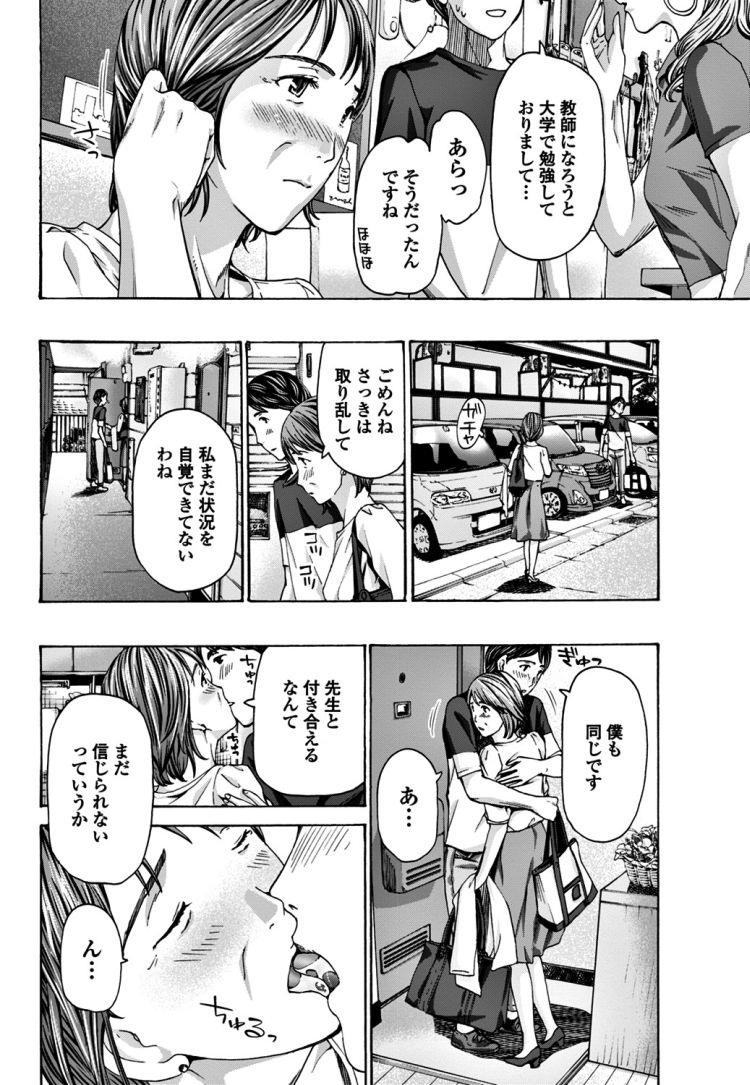熟女教師 ヌける無料漫画喫茶004