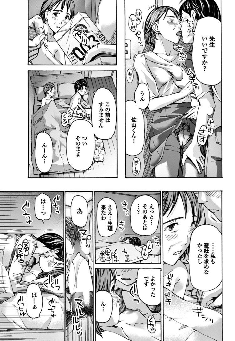 熟女教師 ヌける無料漫画喫茶005