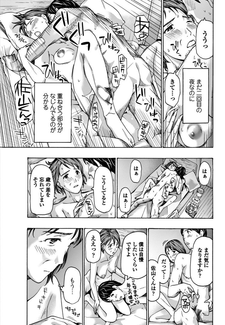 熟女教師 ヌける無料漫画喫茶007