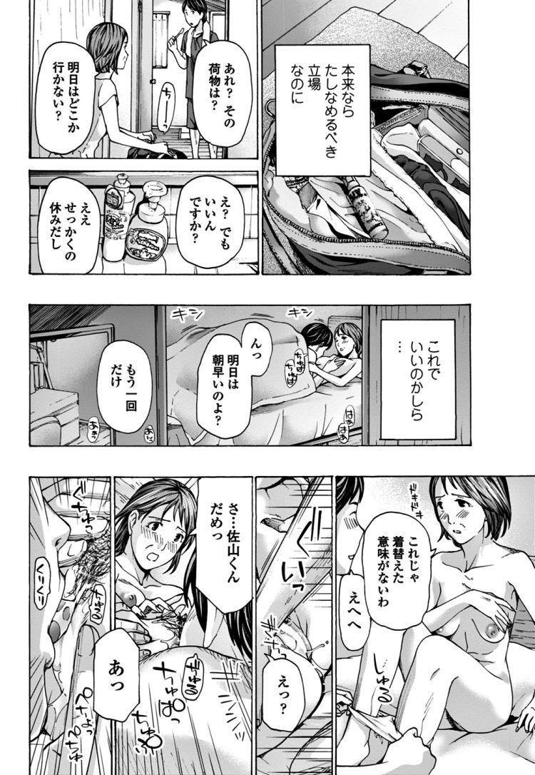 熟女教師 ヌける無料漫画喫茶008