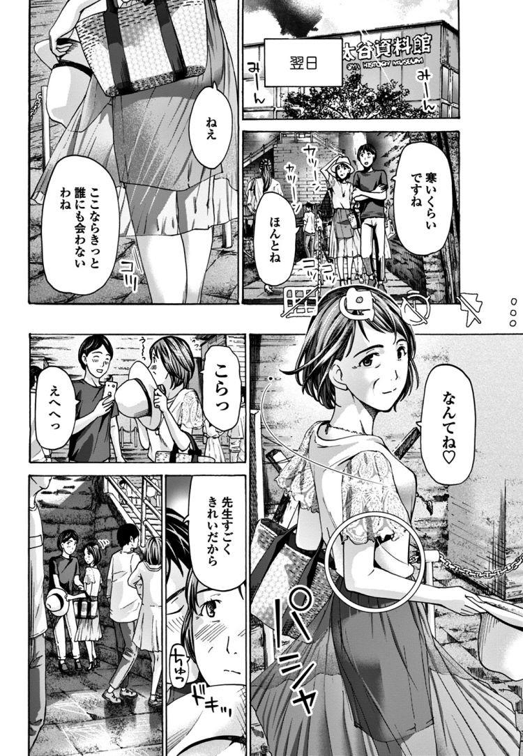 熟女教師 ヌける無料漫画喫茶010