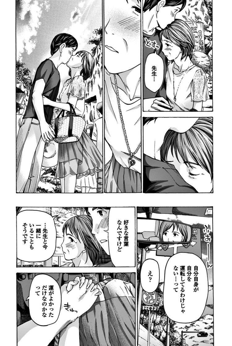 熟女教師 ヌける無料漫画喫茶012