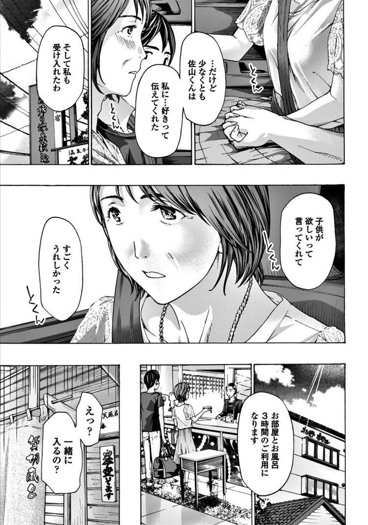 熟女教師 ヌける無料漫画喫茶013