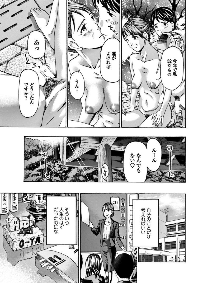 熟女教師 ヌける無料漫画喫茶019