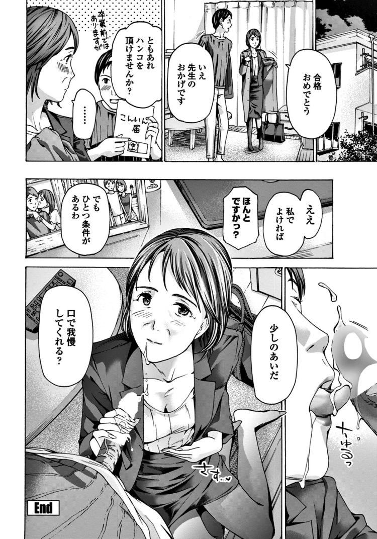 熟女教師 ヌける無料漫画喫茶020