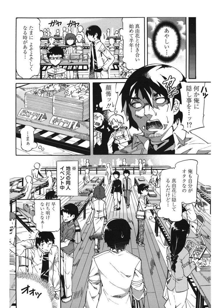 コスプレ同人 ヌける無料漫画喫茶002