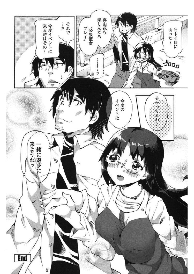 コスプレ同人 ヌける無料漫画喫茶020