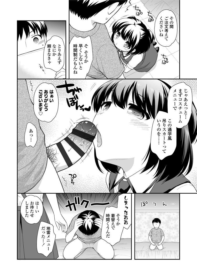 食べ放題風俗 ヌける無料漫画喫茶002