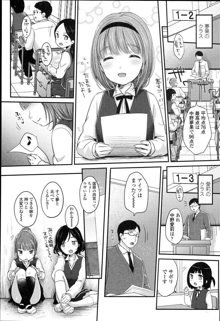 入れ替わり姉妹 ヌける無料漫画喫茶003